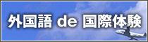 外国語 de 国際体験